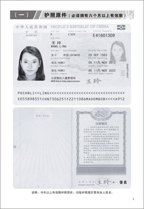>> 韩国旅游签证